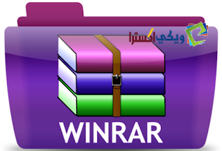 تنزيل برنامج فك الضغط WinRAR