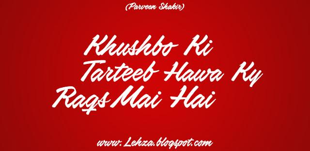 Khushbo Ki Rarteeb, Hawa Ky Raqs Mai Hai By Parveen Shakir