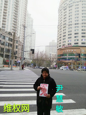 上海维权人士尹慧敏上街举牌喊冤抗议最高人民法院不履行法定职责