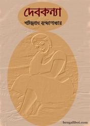 DebKanya by Shachindra Nath Bandopadhyay