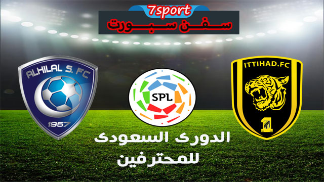 موعدنا مع  مباراة الهلال والاتحاد  بتاريخ 21/02/2019 الدوري السعودي للمحترفين