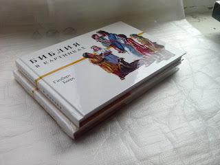 Библейская КНИГА: Библия в картинках (для детей 3+). 170 ...