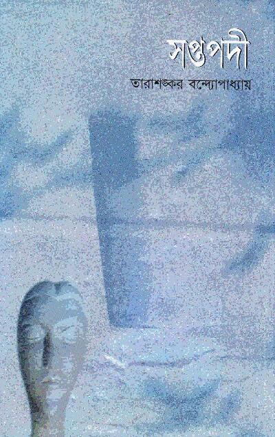 Bibhutibhushan bandopadhyay rachanabali pdf