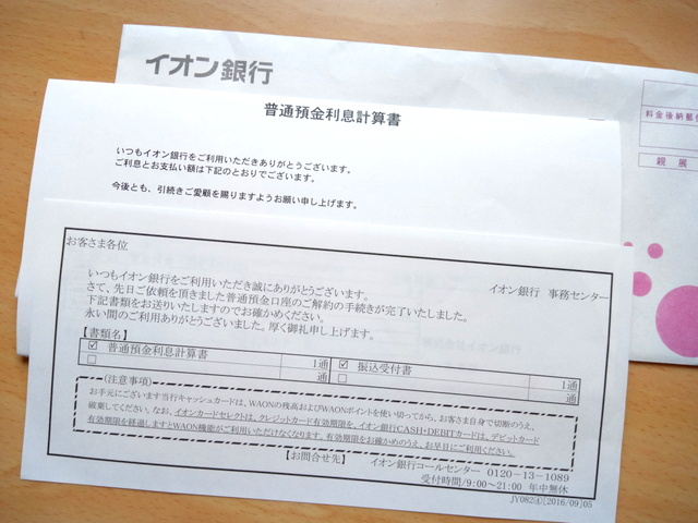 我が家の家訓「節約」: イオンカード解約 ミッション完了!