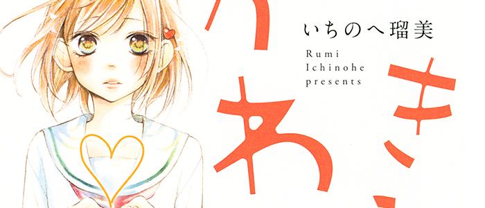 Kimi wa Kawaii Onnanoko