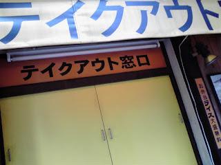テイクアウト窓口