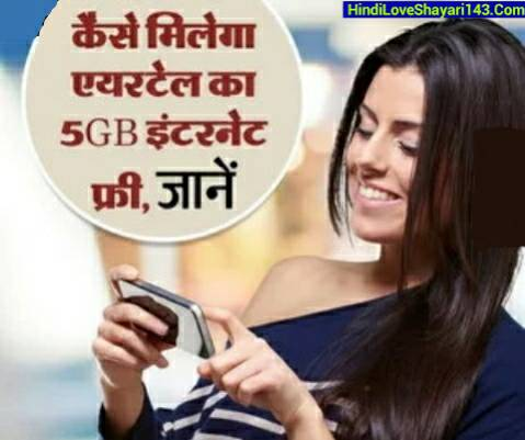 Airtel Users Will Get 5GB Free 3G,