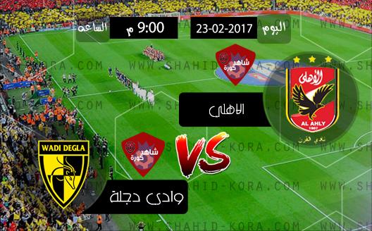 نتيجة مباراة الاهلي ووادي دجلة  اليوم 23-02-2017 الدوري المصري