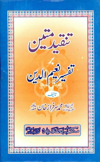 anqeed e Mateen By Shaykh Muhammad Sarfraz Khan Safdar