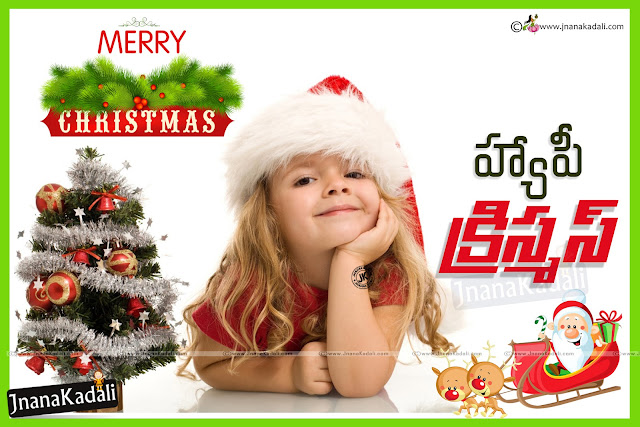 christmas wishes quotes in Telugu, Telugu Christmas messages, happy christmas online greetings