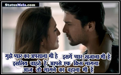 happy-kiss-day-shayari-and-status
