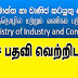 Vacancies in Ministry of Industry and Commerce