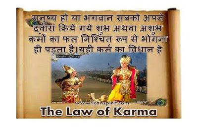 Karma Yoga - श्रीमद्देवीभागवतमहापुराणकथा