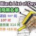 最新(2019年)房屋发展商黑名单