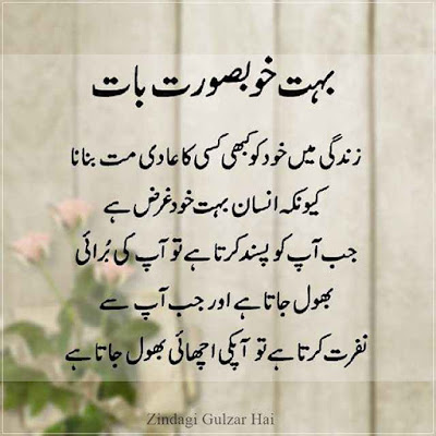 inspiring sad poetry and quotes in urdu-1 2017