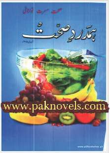 Free Download PDF Monthly Hamdard Sehat Magazine February 2015