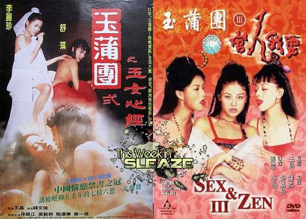 Shu Qi 舒淇《玉蒲團二之玉女心經 》Classic