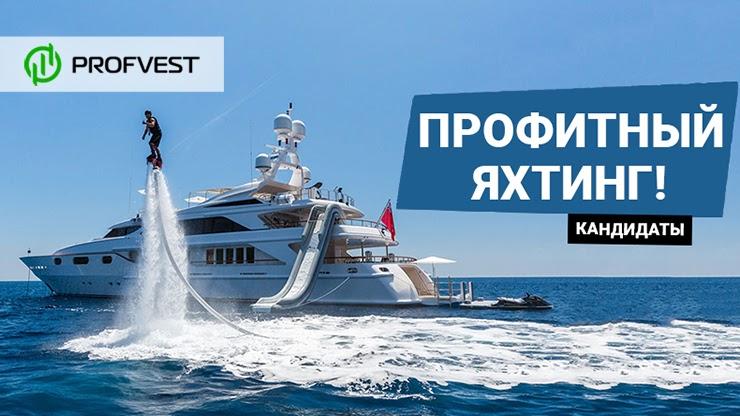 Повышение Yacht-Company