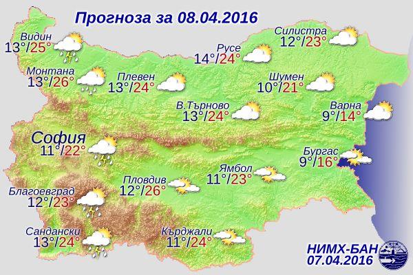 [Изображение: prognoza-za-vremeto-8-april-2016.png]
