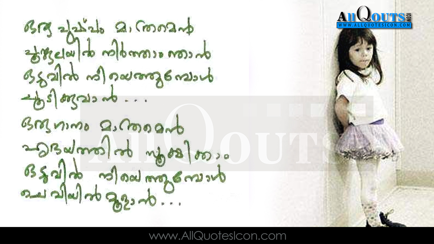 sad and love feelings malayalam quotes hd wallpapers cute