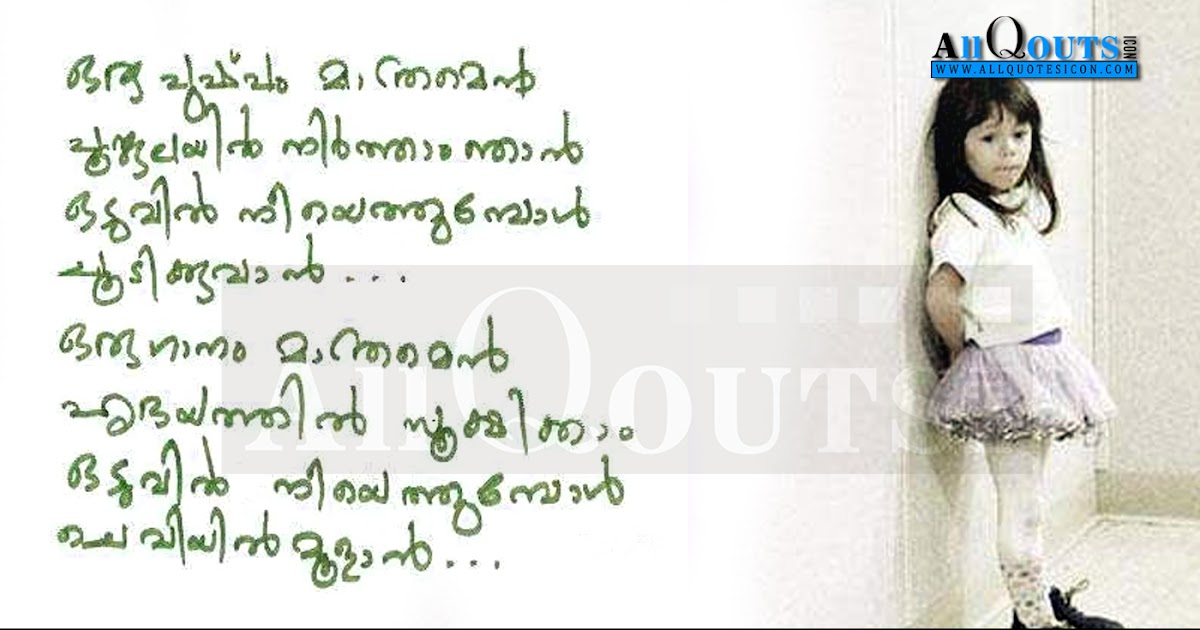 Sad and Love Feelings Malayalam Quotes HD Wallpapers Cute ...