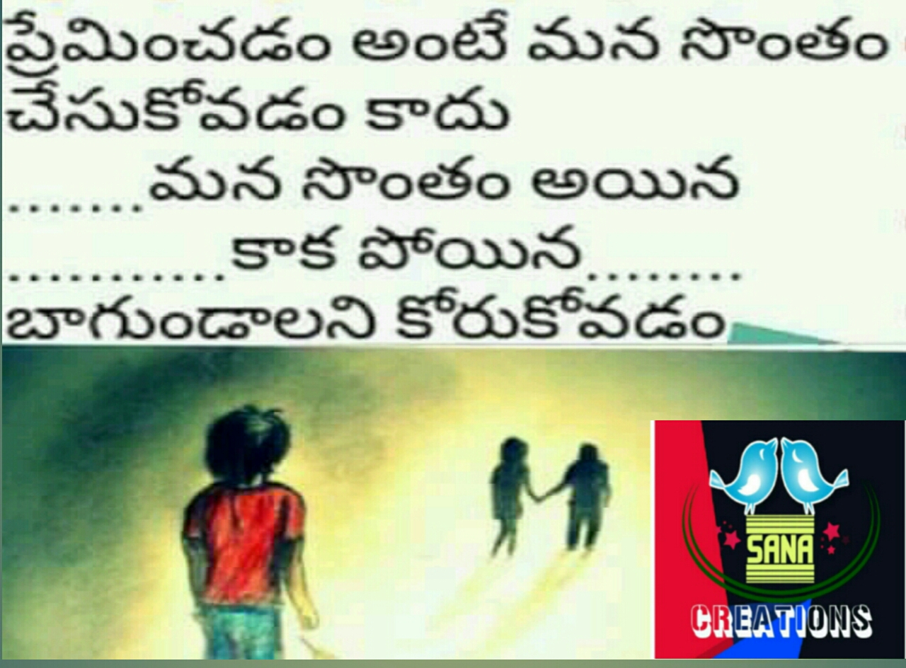 Quotes About Stories Telugu Quotespoetriesstoriescomedy Skits And Short Films.
