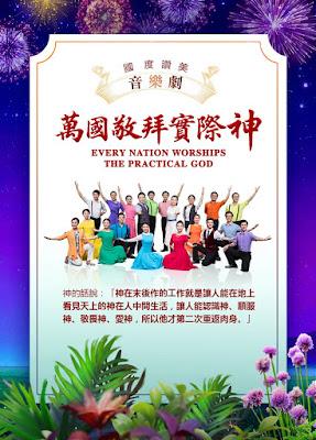 東方閃電|全能神教會海報圖片|萬國敬拜實際神海報圖片