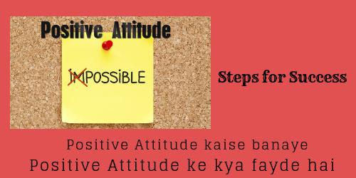positive attitude kaise banate hai