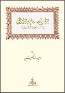 تحميل التركيب الاستثنائي في القرآن الكريم دراسة نحوية بلاغية - ربيعة الكعبي pdf