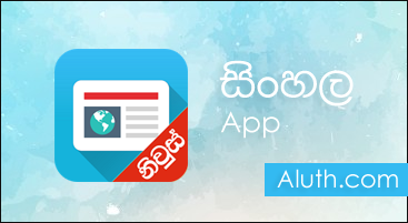 http://www.aluth.com/2017/05/introducing-sinhala-news-app.html