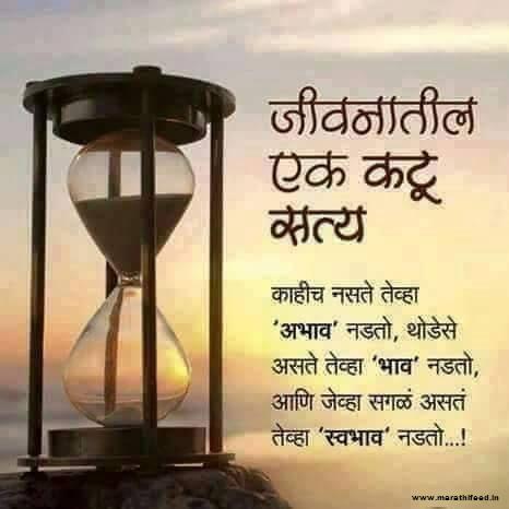 मराठी स्टेटस जीवन -Marathi Status Life