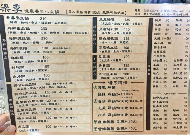 【板橋】梁季港式小火鍋菜單