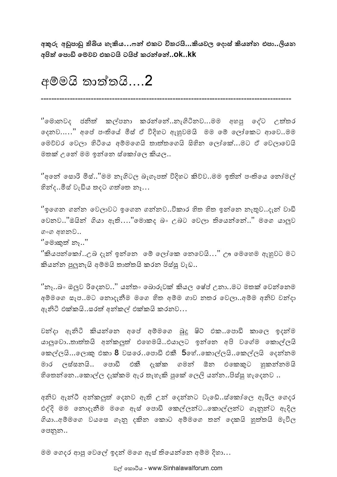 Sinhala Wal Katha Punchi 3 - Modern Home Revolution