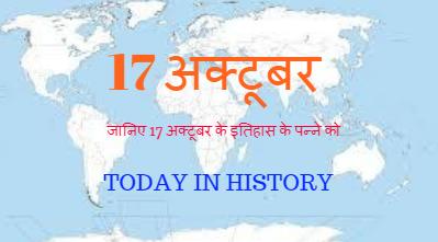 17 October Aaj Ka Itihas