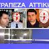 ΤΑ ΜΑΘΑΤΕ; ΔΥΟ ΣΥΝΕΡΓΑΤΕΣ Λαυρεντιάδη και Κοσκωτά επικεφαλής στην Τράπεζα Αττικής!