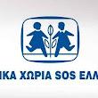 ta-pedika-choria-sos-kalounte-na-plirosoun-enfia-92-000-evro