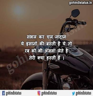 Nawab Attitude Status In Hindi