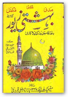 Bahishti Zewar English Epub