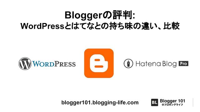 Bloggerの評判: WordPressとはてなとの持ち味の違い、比較 記事タイトルバナー
