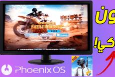 تحميل و تشغيل لعبة ببجي على الكمبيوتر بدون محاكي | pubg mobile