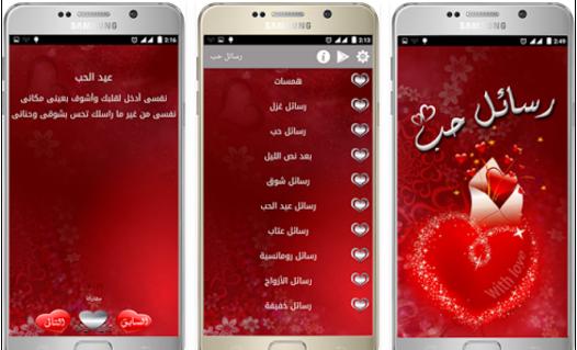 تحميل برنامج رسائل الحب للموبايل اندرويد