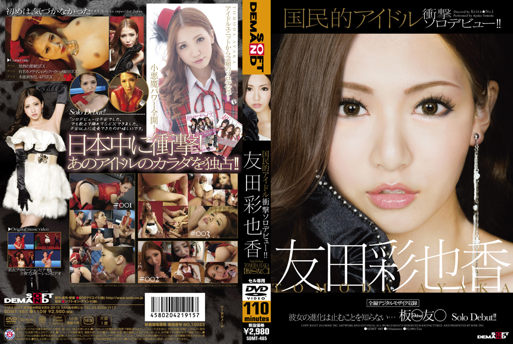 [SDMT485] Solo Debut!! Fake Tomomi Itano - Tomoda Ayaka_หนังx หนังโป๊