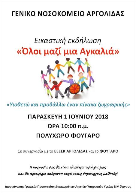 """«Εικαστική Εκδήλωση με τίτλο """"Όλοι μαζί μια αγκαλιά""""» στο Ναύπλιο"""