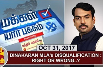Makkal Yaar Pakkam 31-10-2017 Dinakaran MLAs Disqualification : Right or Wrong..? | Thanthi Tv