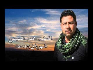 تحميل لطمية حسين محمد التميمي , لطميات محرم 2016-1437 mp3 Hqdefault