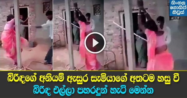 Indian Husband ties up cheating wife and her lover to a pole and flogs them mercilessly - Video