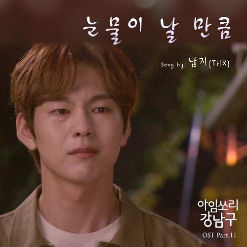 Download Ost. I'm Sorry Kang Nam Goo Terbaru