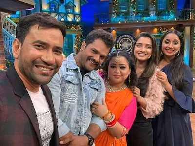 Dinesh Yadav, Amrapali, and Rani Chatterjee will come soon in Kapil Sharma show