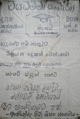 Lanka Jokes-Campus Posters-1