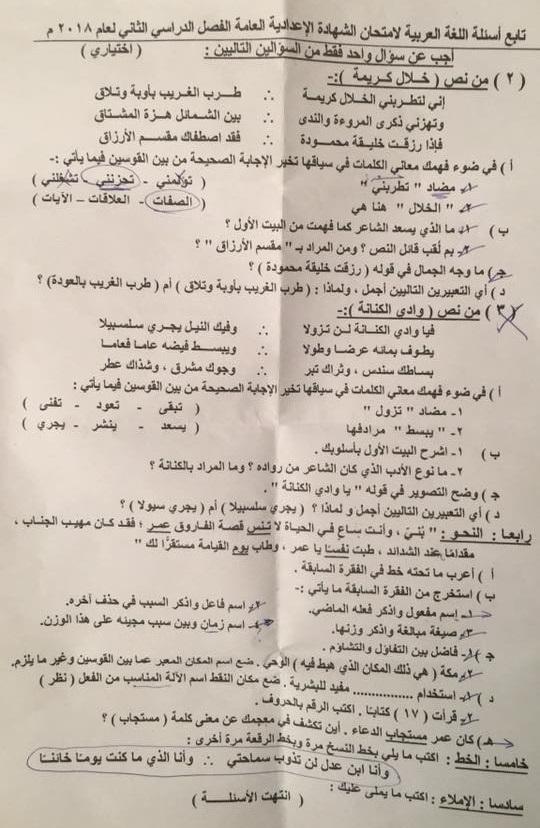 امتحان اللغة العربية محافظة القليوبية للصف الثالث الاعدادى الترم الثاني 2018